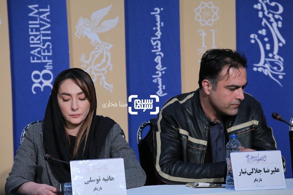 هانیه توسلی - علیرضا جلالی تبار - نشست خبری «بی صدا حلزون» در جشنواره فجر 38