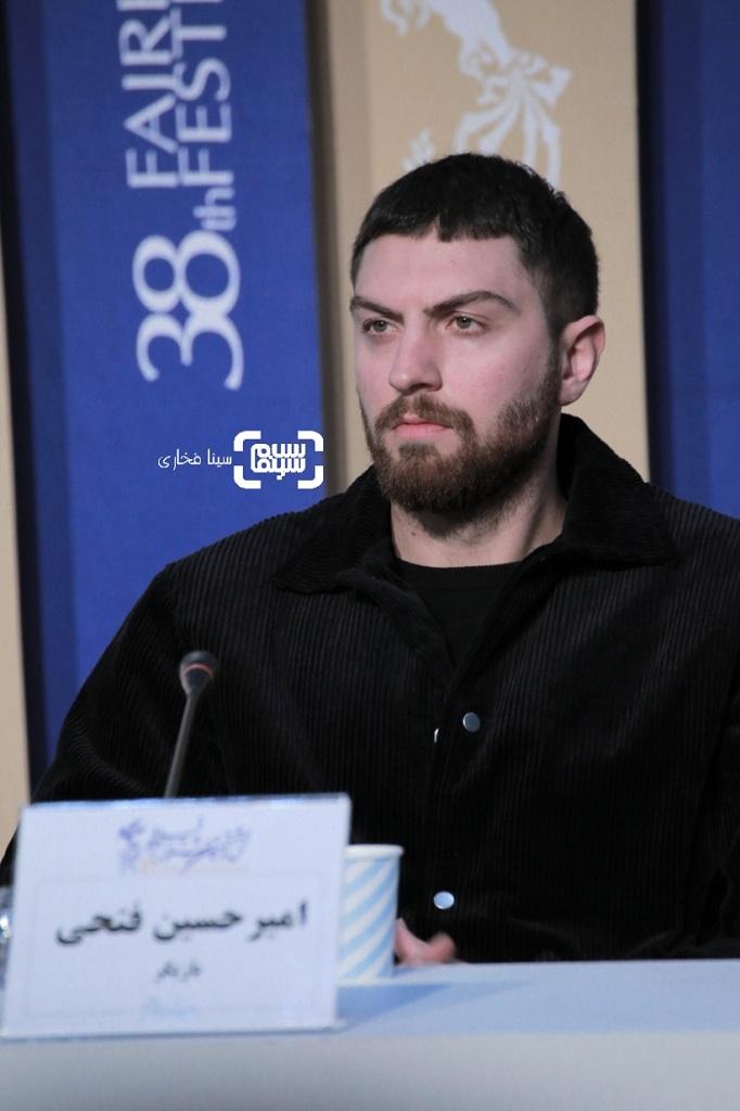 امیرحسین فتحی - گزارش تصویری - نشست خبری فیلم «کشتارگاه» - جشنواره فیلم فجر 38