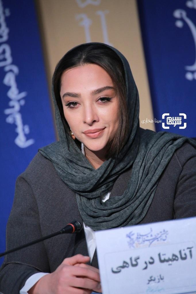 آناهیتا درگاهی- گزارش تصویری - نشست خبری فیلم «سینما شهر قصه» - جشنواره فیلم فجر 38