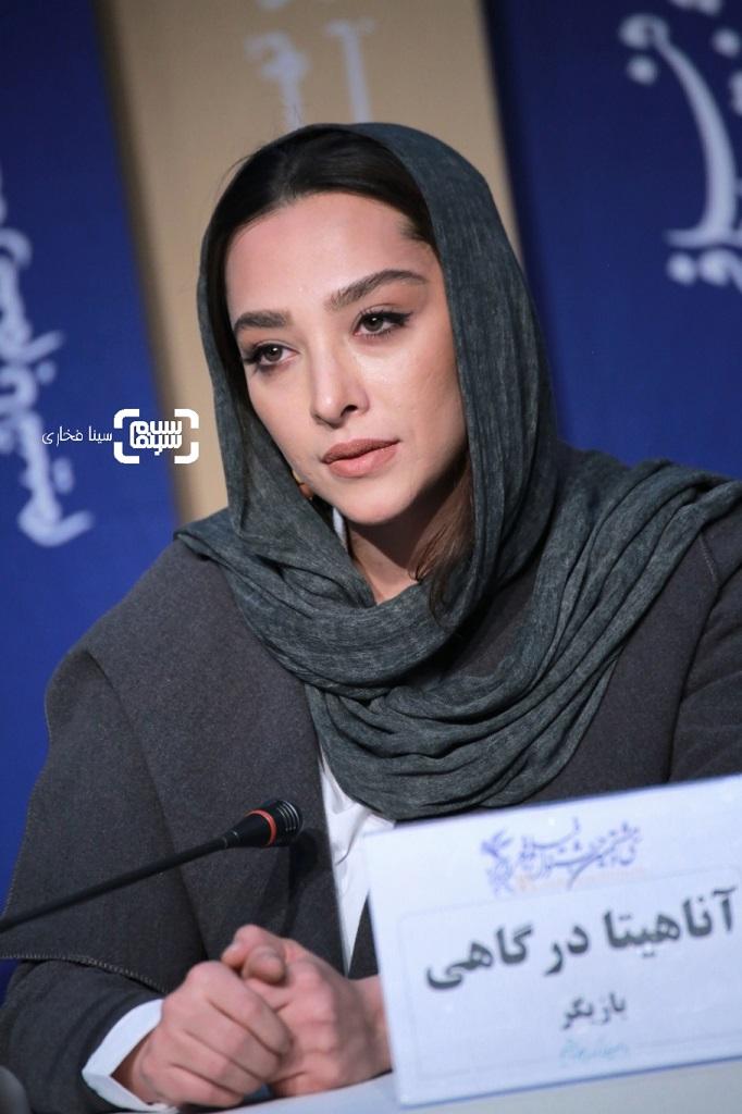 آناهیتا درگاهی- گزارش تصویری - نشست خبری فیلم «سینما شهر قصه»