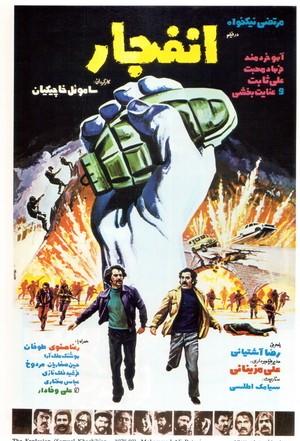 انفجار-بهترین فیلم های جنایی سینمای ایران