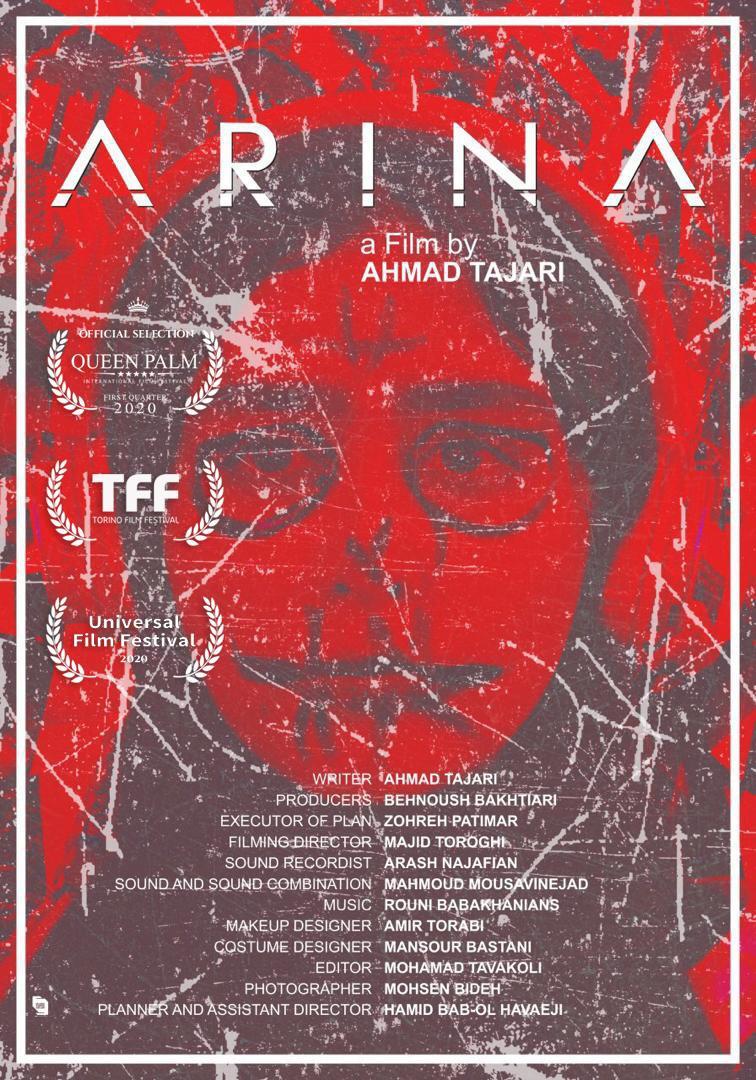 آرینا پوستر