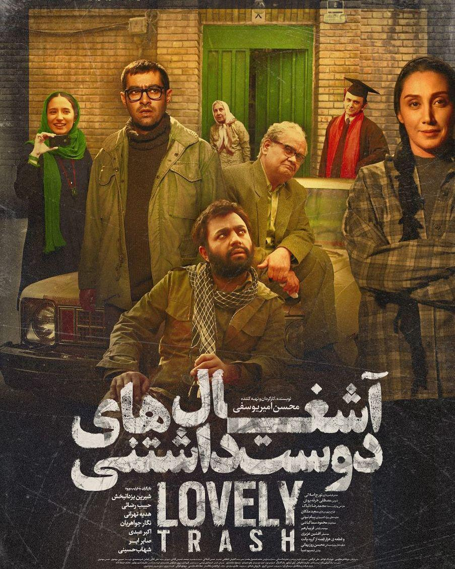 رونمایی از پوستر فیلم «آشغالهای دوستداشتنی»