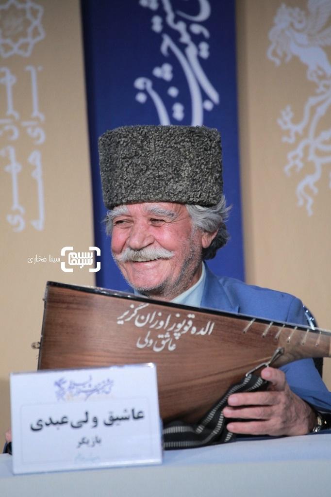 عاشیق ولی عبدی- گزارش تصویری - نشست خبری «پوست» - جشنواره فجر 38