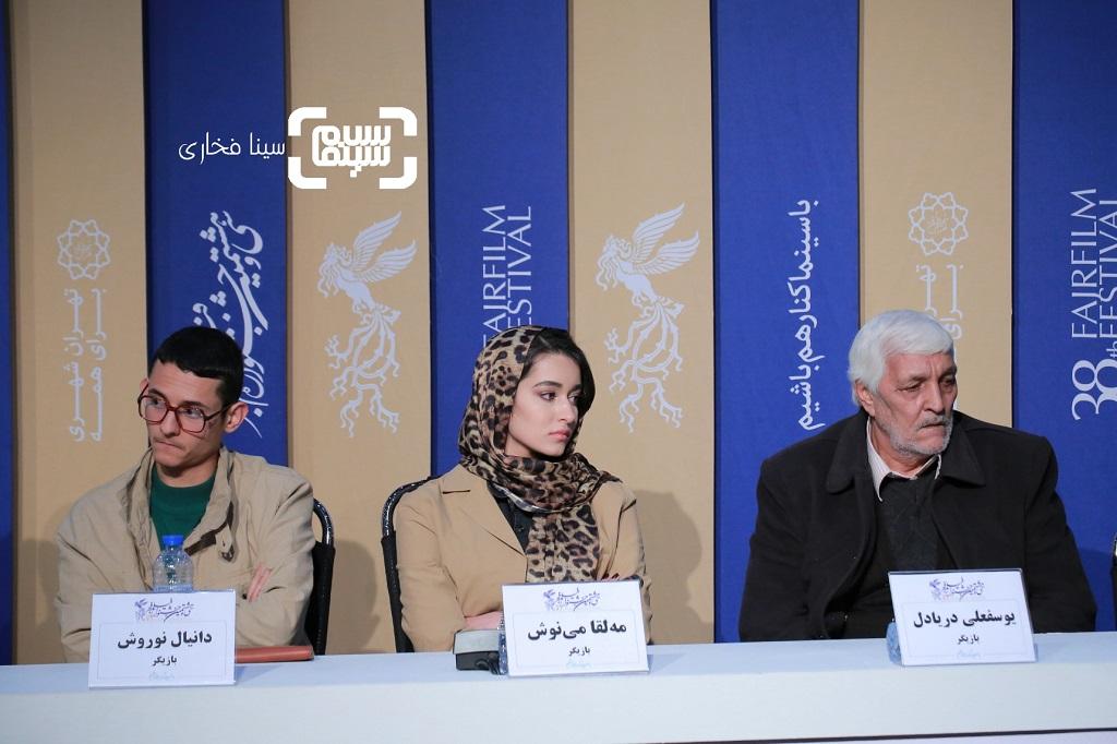 دانیال نوروش - مه لقا مینوش زاد - یوسفعلی دریادل - گزارش تصویری- نشست خبری فیلم «آتابای» - جشنواره فیلم فجر 38