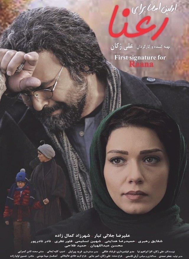اکران ساخته علی ژکان از چهارشنبه آغاز میشود/ رونمایی از پوستر «اولین امضاء برای رعنا»