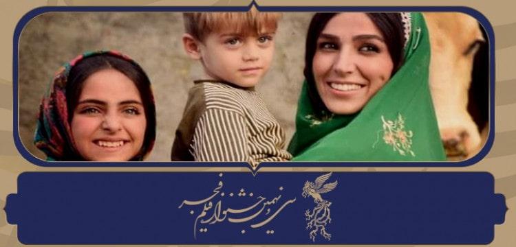 بچه گرگ های دره سیب-متقاضی  جشنواره فجر ۳۹