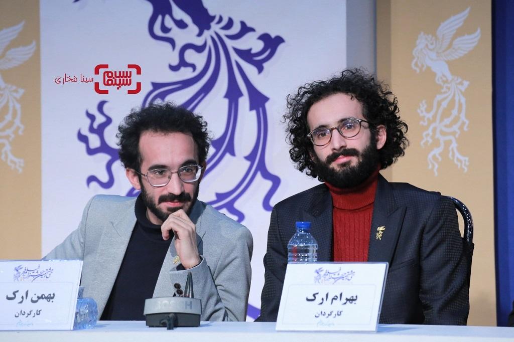 بهمن و بهرام ارک - گزارش تصویری - نشست خبری فیلم «پوست» - جشنواره فجر 38