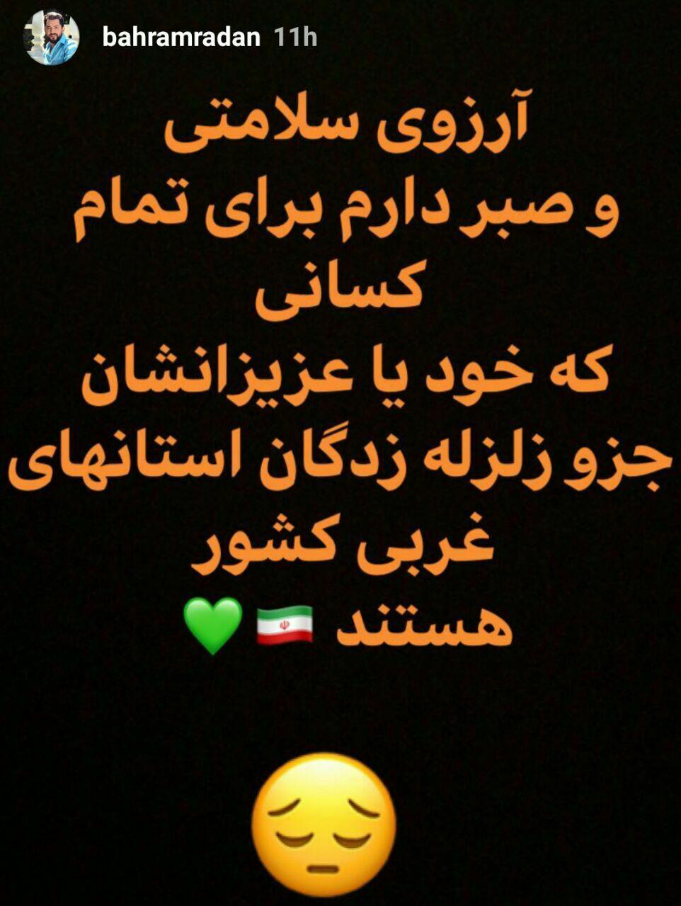 واکنش بهرام رادان به زلزله کرمانشاه