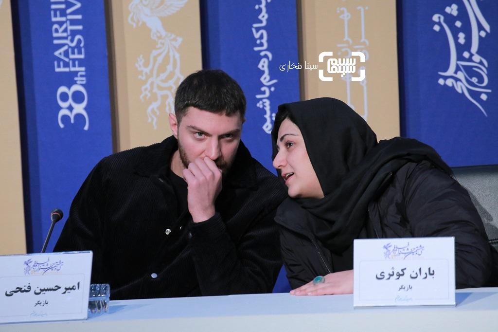 باران کوثری - امیرحسین فتحی - گزارش تصویری - نشست خبری فیلم «کشتارگاه» - جشنواره فیلم فجر 38