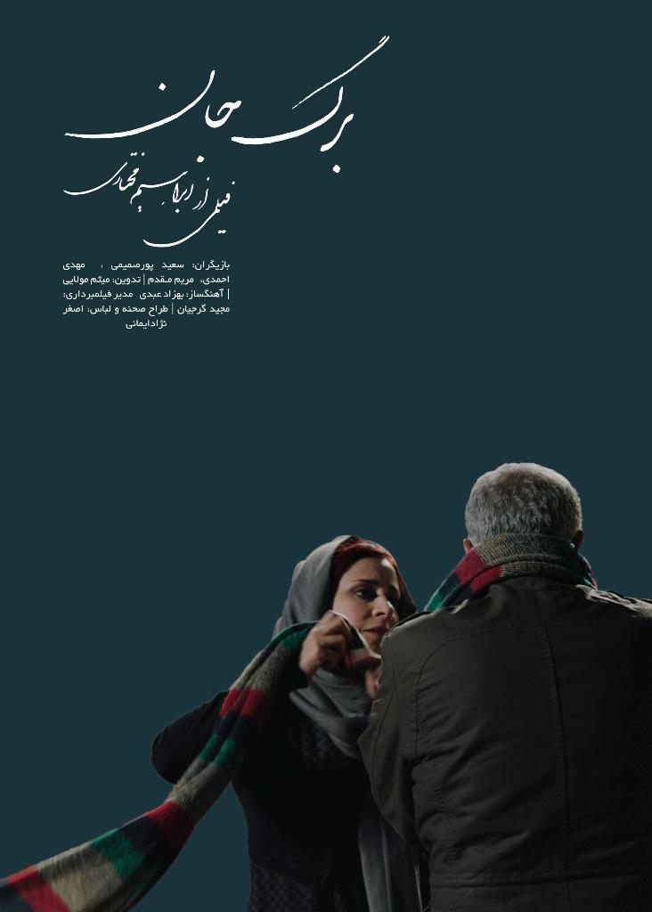 رونمایی از جدیدترین پوستر «برگ جان» به کارگردانی ابراهيم مختاری