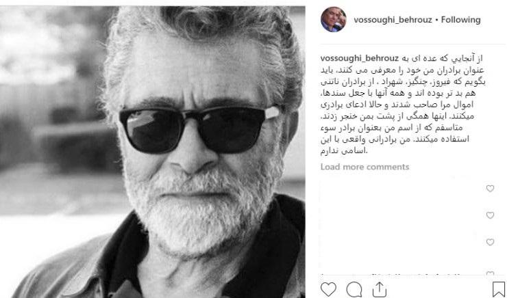 بهروز وثوقی از برادرانش(فيروز، چنگيز و شهراد) در ایران انتقاد کرد