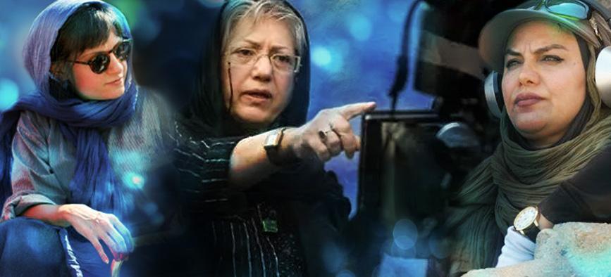 فیلم های ماندگار کارگردان های زن سینمای ایران
