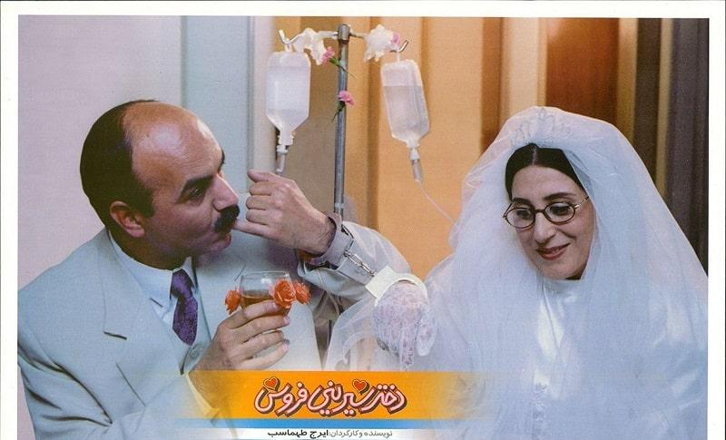 بهترین کمدی رومانتیک های ایرانی- دختر شیرینی فروش