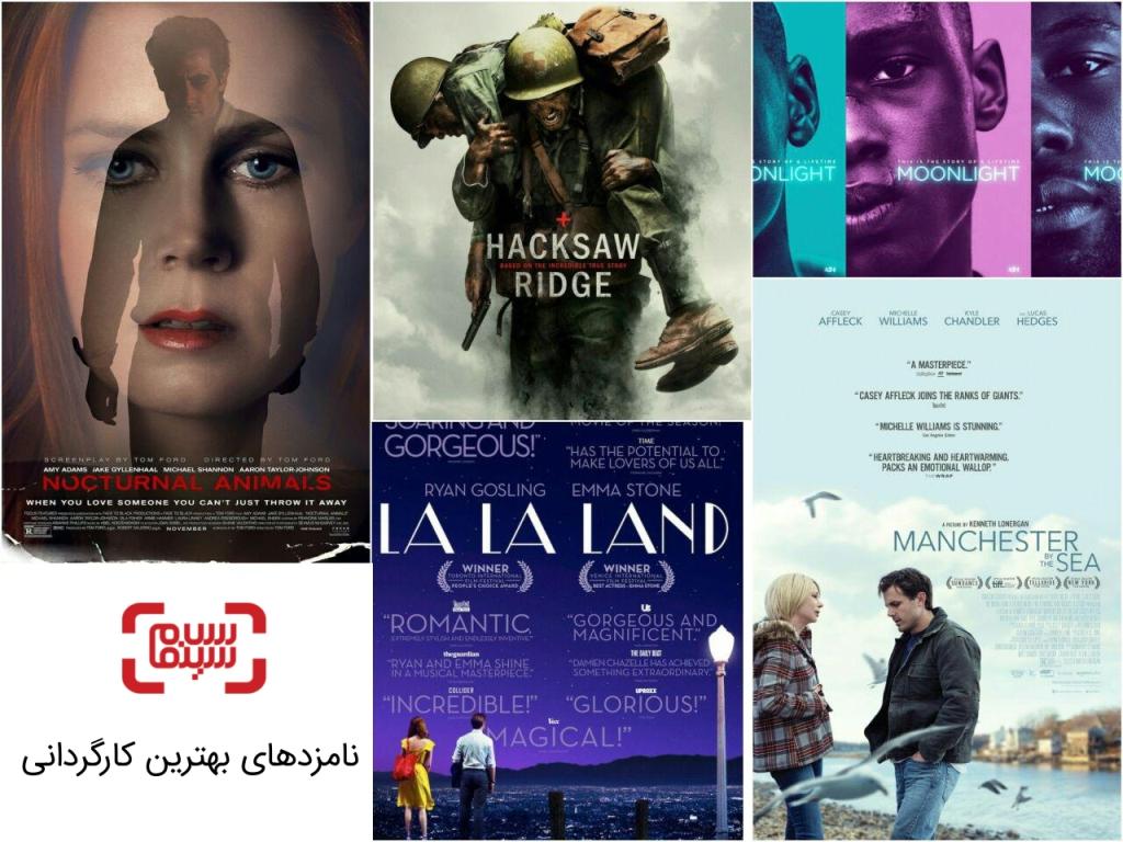 بهترین کارگردان گلدن گلوب 2017 : «لالا لند»