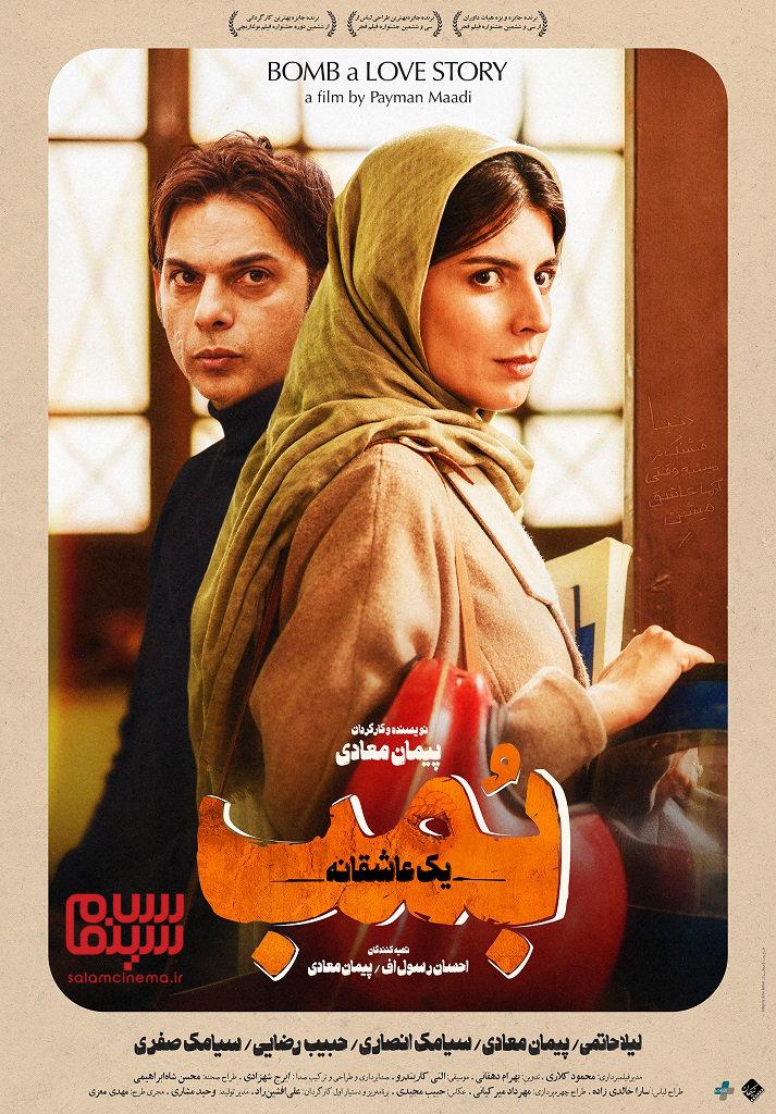 پوستر فیلم بمب یک عاشقانه