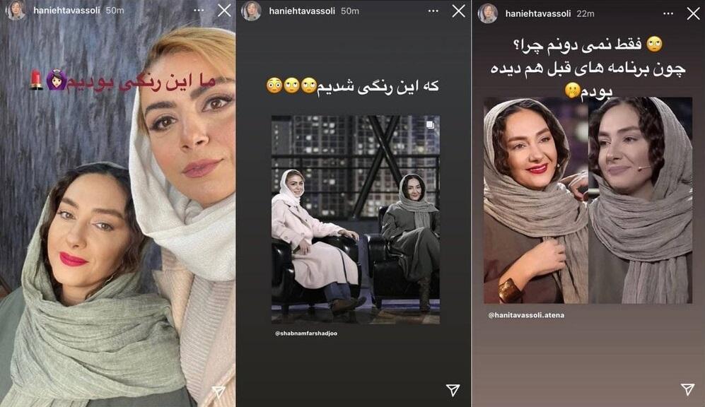هانیه توسلی - سانسور همرفیق