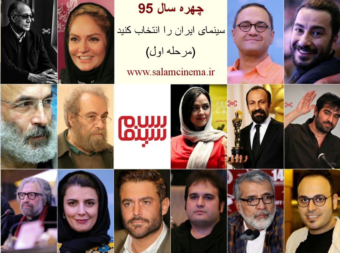 چهره سال 95 سینمای ایران را شما انتخاب کنید (مرحله اول)
