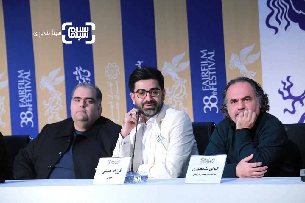 کیوان علیمحمدی - علی اکبر حیدری - گزارش تصویری - نشست خبری فیلم «سینما شهر قصه» - جشنواره فیلم فجر 38