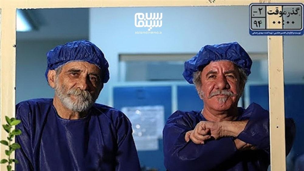 مسعود کرامتی در لباس بیمارستان- روز جهانی سالمند- کاراکترهای بامزه و شیرین سینمای ایران