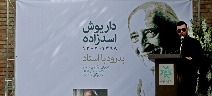 مراسم تشییع داریوش اسدزاده با حضور هنرمندان/ ویدیو