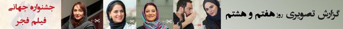 بنر خبر روز هفتم و هشتم جشنواره جهانی فیلم فجر 37/ گزارش تصویری