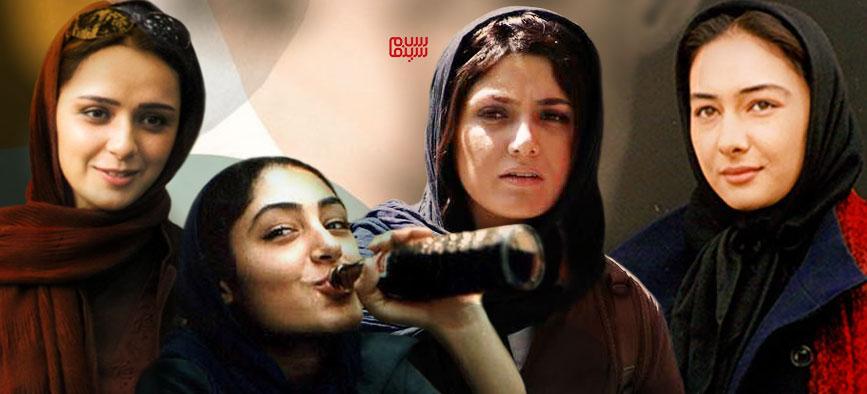 دختران ماندگار سینمای ایران در دهه هشتاد