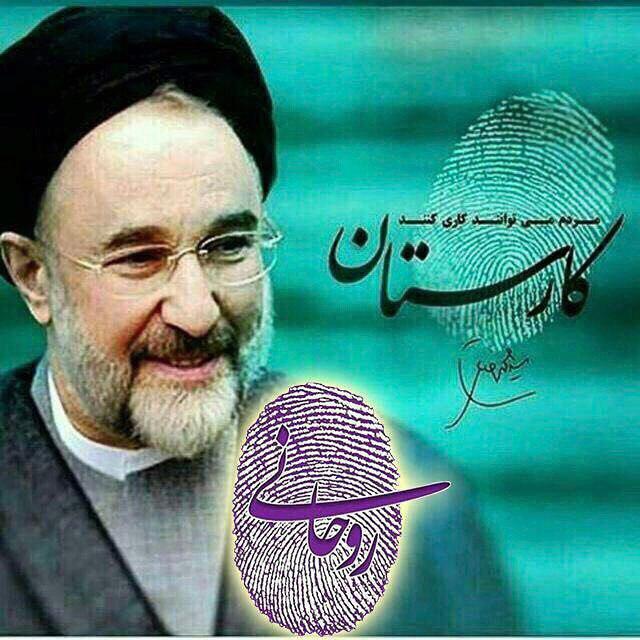 حمایت الهام کردا از حسن روحانی در انتخابات ریاست جمهوری 96