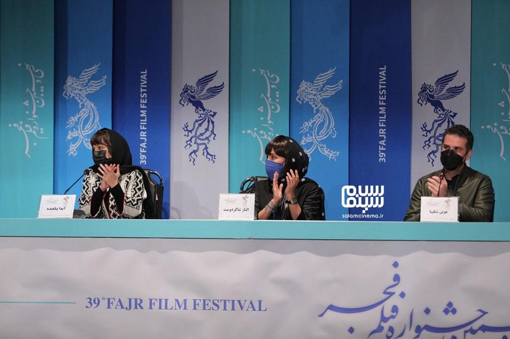 نشست خبری فیلم سینمایی تی تی - فجر39