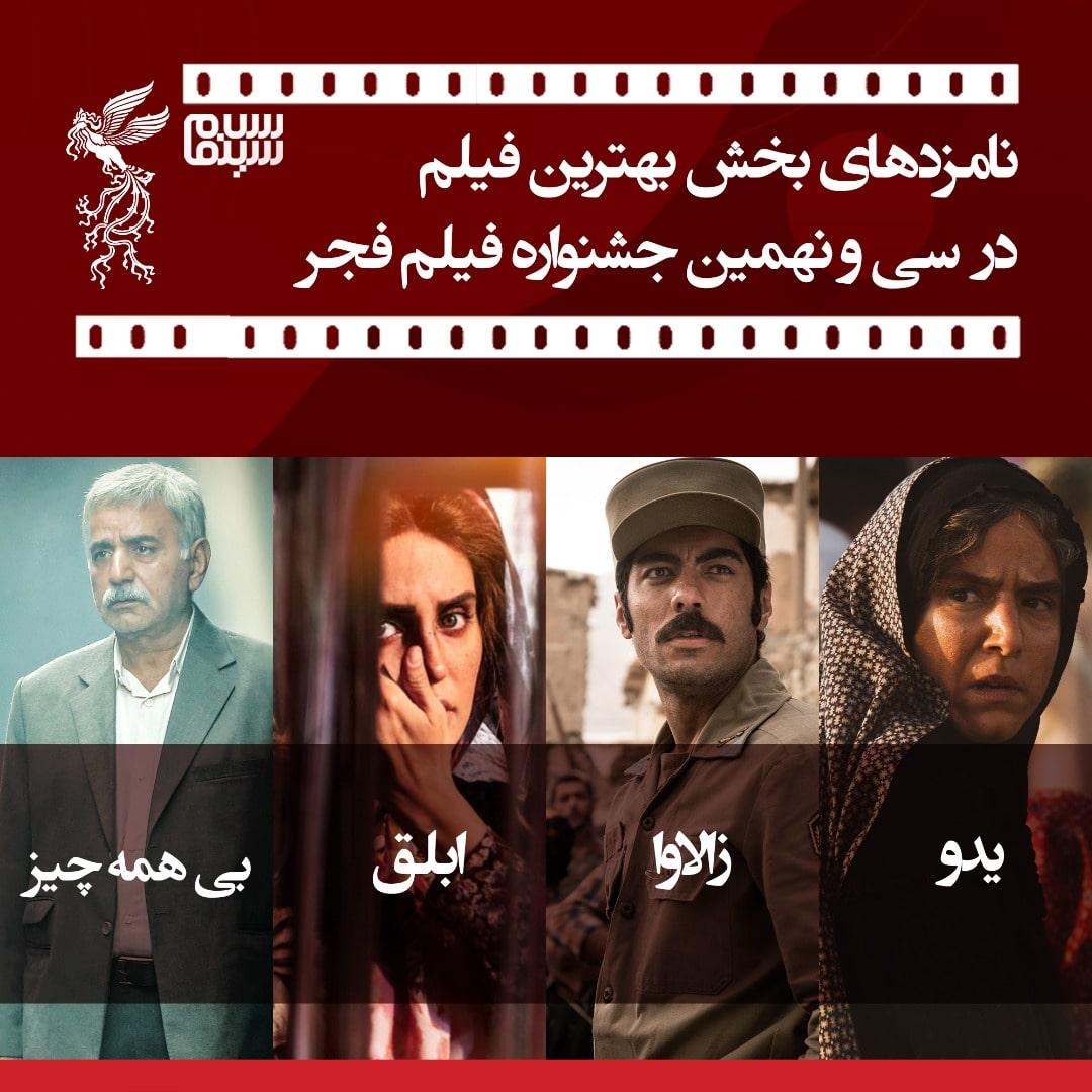 نامزدهای بهترین فیلم فجر ۳۹