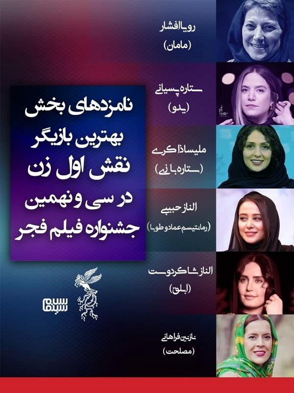 نامزدهای بهترین بازیگر زن فجر ۹۹