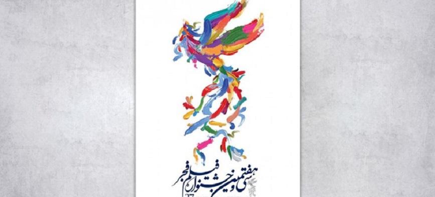 معرفی نامزدهای بخش تبلیغات سی و هفتمین جشنواره فیلم فجر