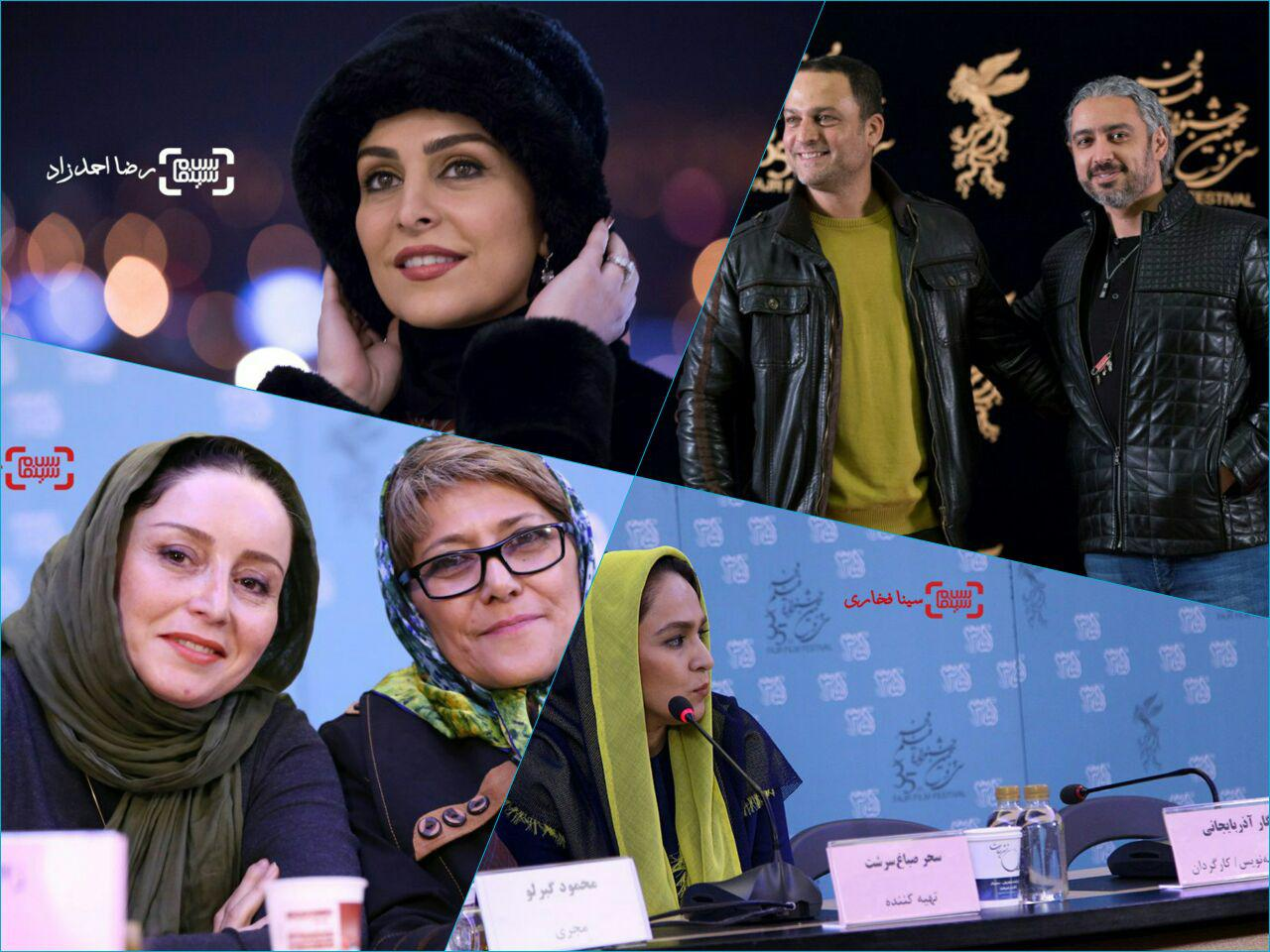گزارش تصویری اکران و نشست های روز دهم جشنواره فجر 35