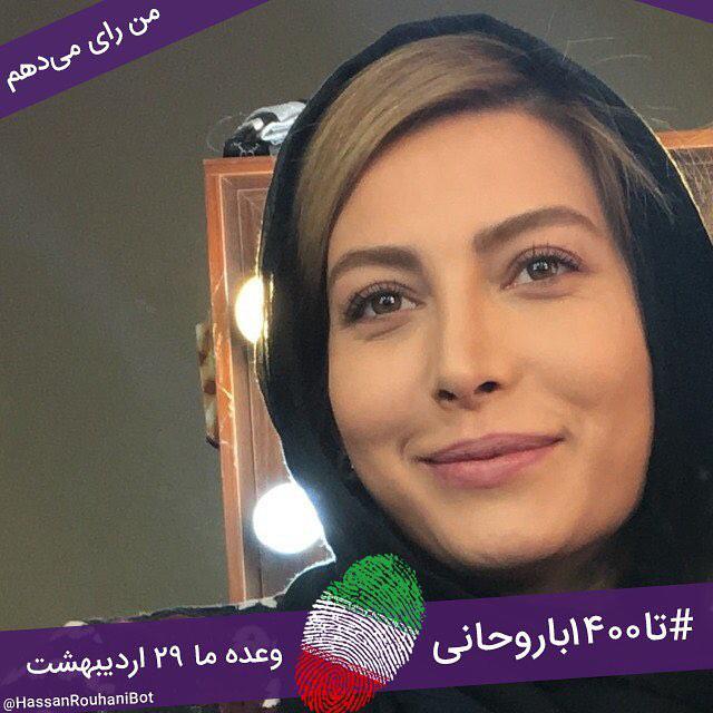 حمایت فریبا نادری از حسن روحانی در انتخابات ریاست جمهوری 96