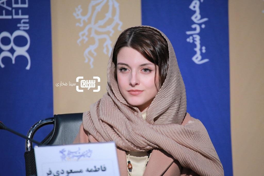 فاطمه مسعودی فر - گزارش تصویری - نشست خبری فیلم «پوست» - جشنواره فجر 38