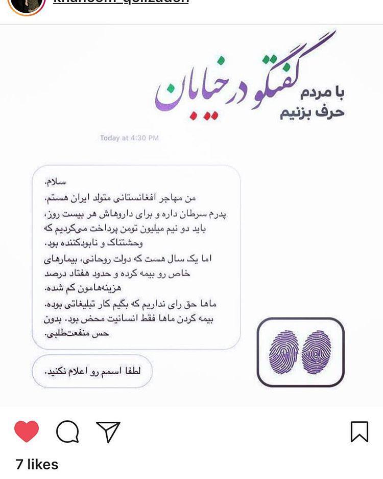 حمایت فرشته حسینی بازیگر افغان ساکن ایران از حسن روحانی در انتخابات ریاست جمهوری 96