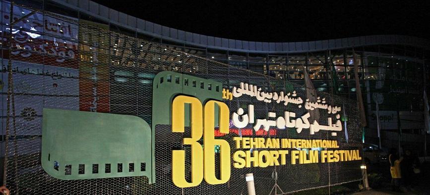 جشنواره فیلم کوتاه تهران در اصفهان