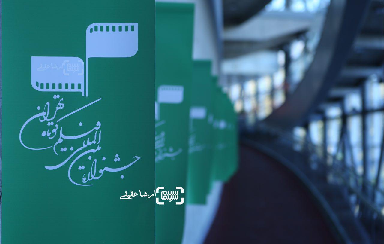 روز اول جشنواره فیلم کوتاه تهران/ گزارش تصویری