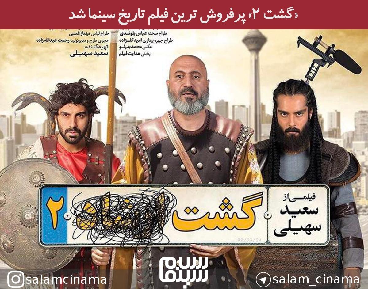 «گشت 2» پرفروش ترین فیلم تاریخ سینمای ایران شد