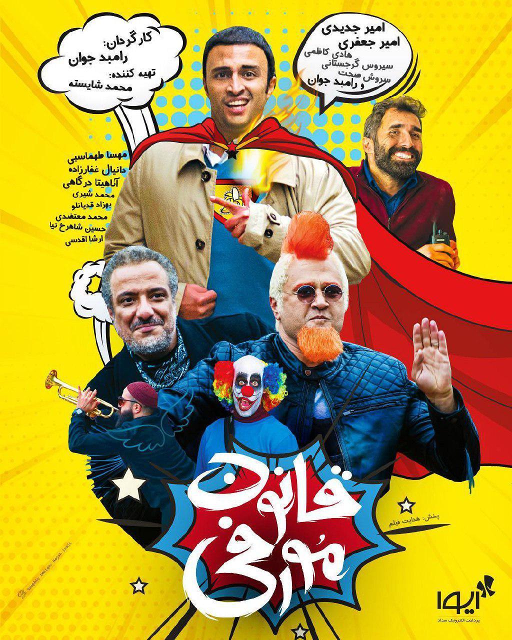 آغاز اکران «قانون مورفی» کمدی جدید رامبد جوان از چهارشنبه