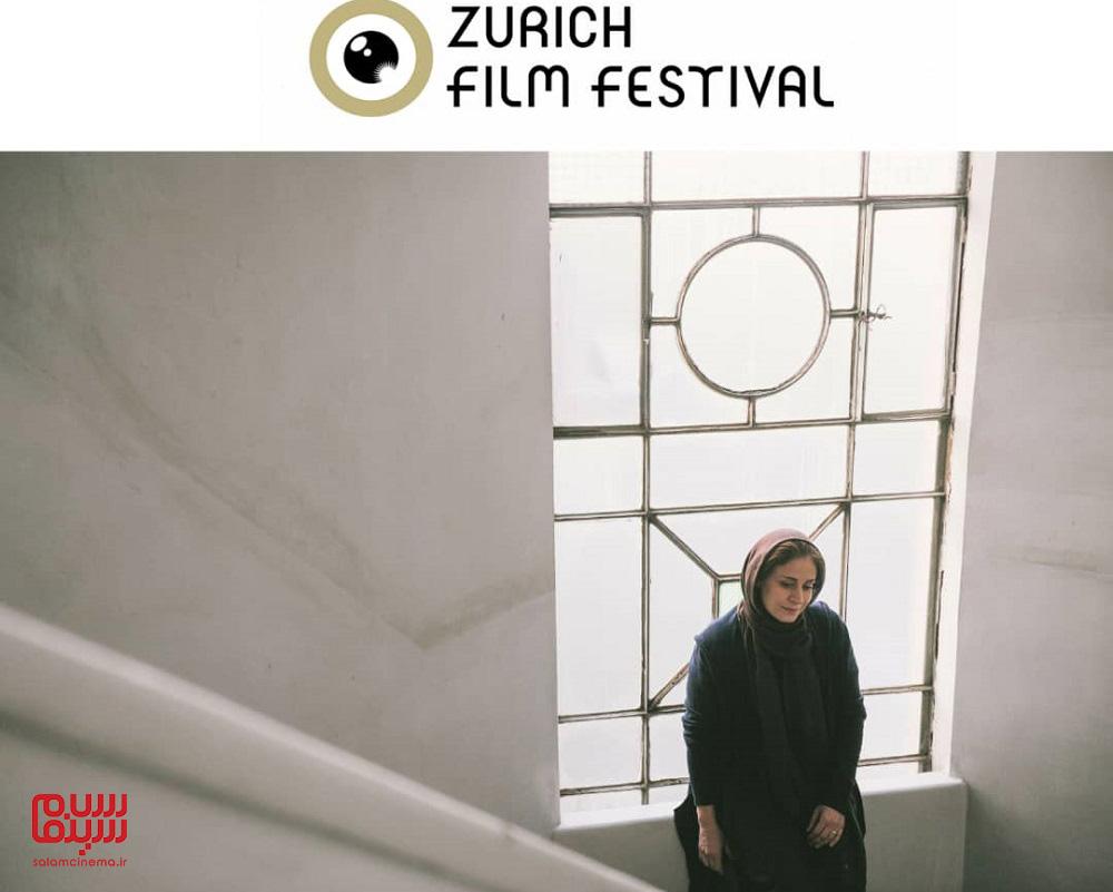 قصیده گاو سفید در بخش مسابقه جشنواره فیلم زوریخ