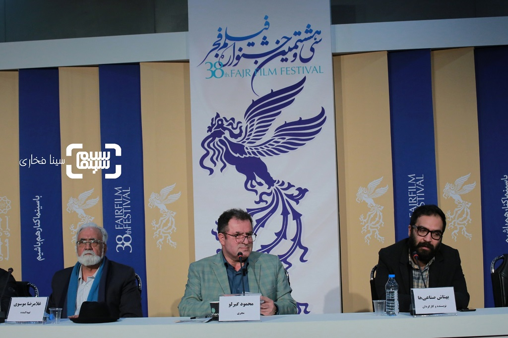 نشست خبری «قصیده گاو سفید» در جشنواره فجر 38
