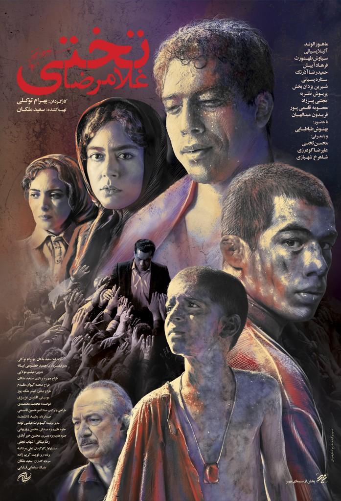 رونمایی از پوستر «غلامرضا تختی» برای اکران نوروزی