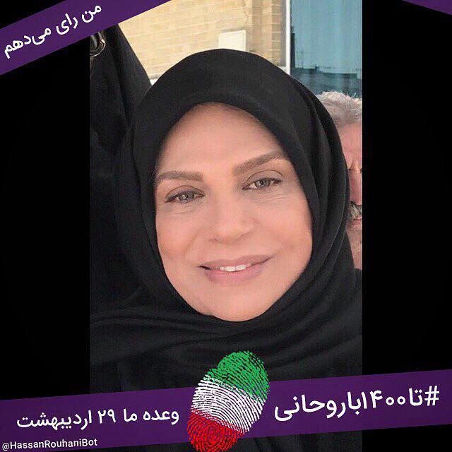 حمایت گوهر خیراندیش از حسن روحانی در انتخابات ریاست جمهوری 96