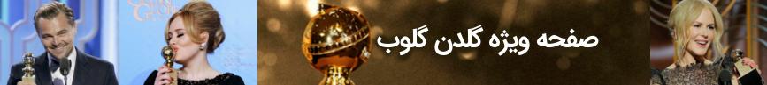golden golbe 2019