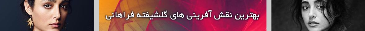 بهترین نقشآفرینی های گلشیفته فراهانی در ایران
