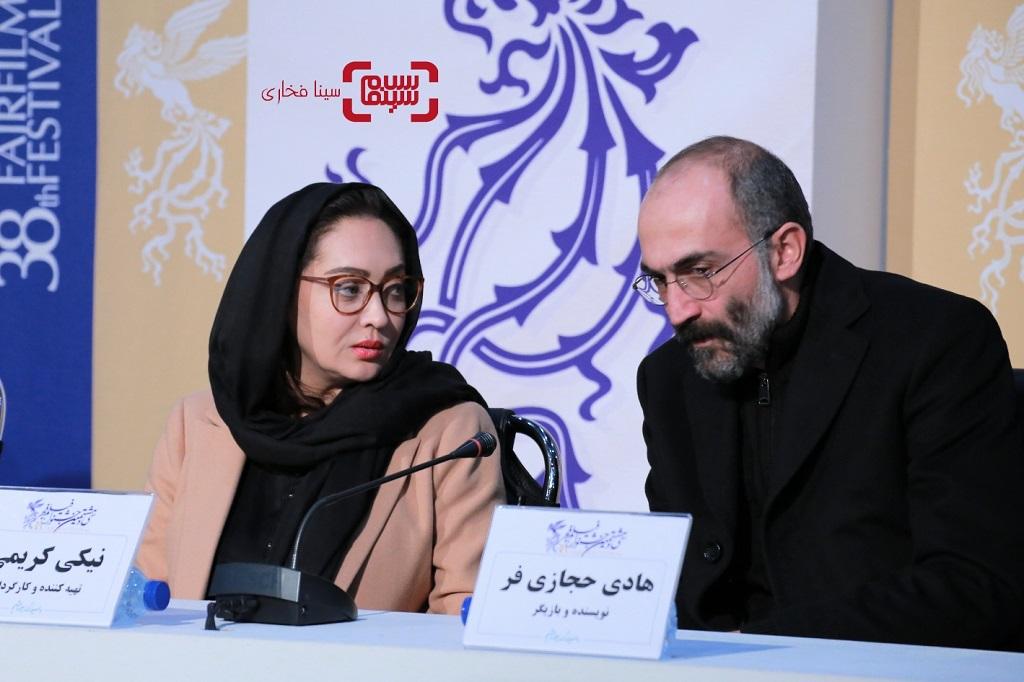 هادی حجازی فر - نیکی کریمی - گزارش تصویری- نشست خبری فیلم «آتابای» - جشنواره فیلم فجر 38