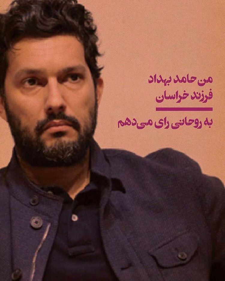 حمایت حامد بهداد از حسن روحانی در انتخابات ریاست جمهوری 96
