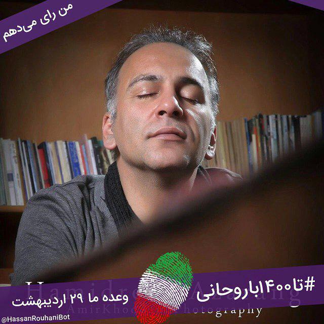 حمایت حمیدرضا آذرنگ از حسن روحانی در انتخابات ریاست جمهوری 96