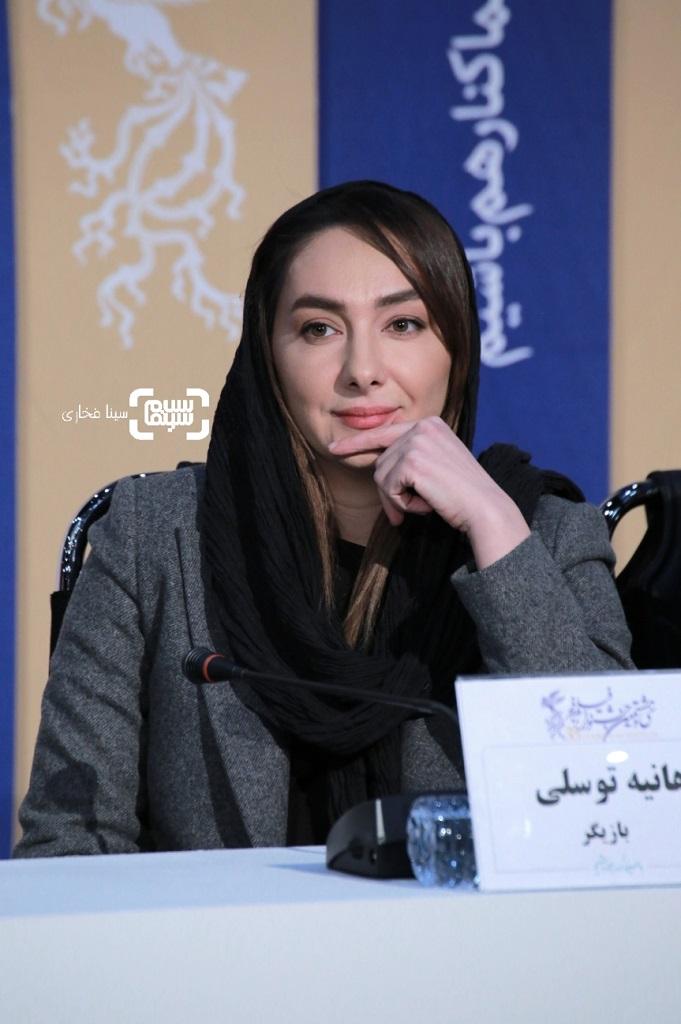 هانیه توسلی - نشست خبری «بی صدا حلزون» در جشنواره فجر